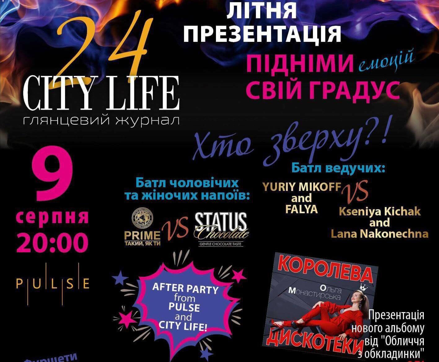 У Тернополі CITY LIFE влаштовує грандіозну вечірку