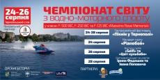 Тернопіль прийматиме Чемпіонат світу з водно-моторного спорту