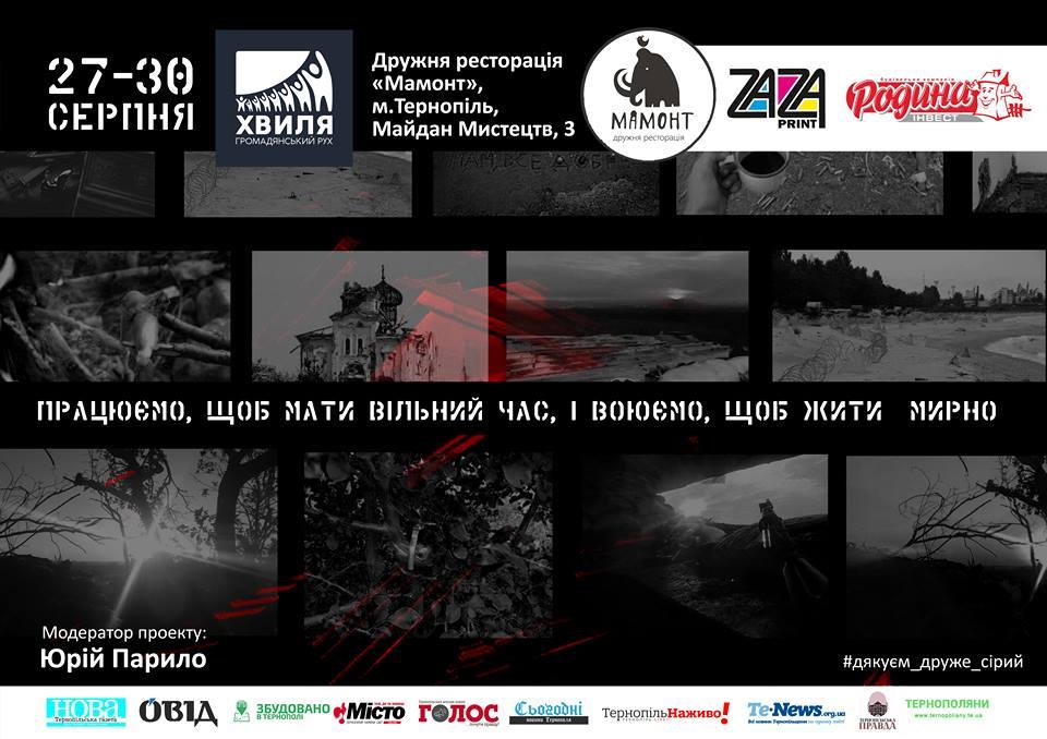 У Тернополі відбудеться фотовиставка АТО: «Працюємо, щоб мати вільний час, воюємо, щоб жити мирно»