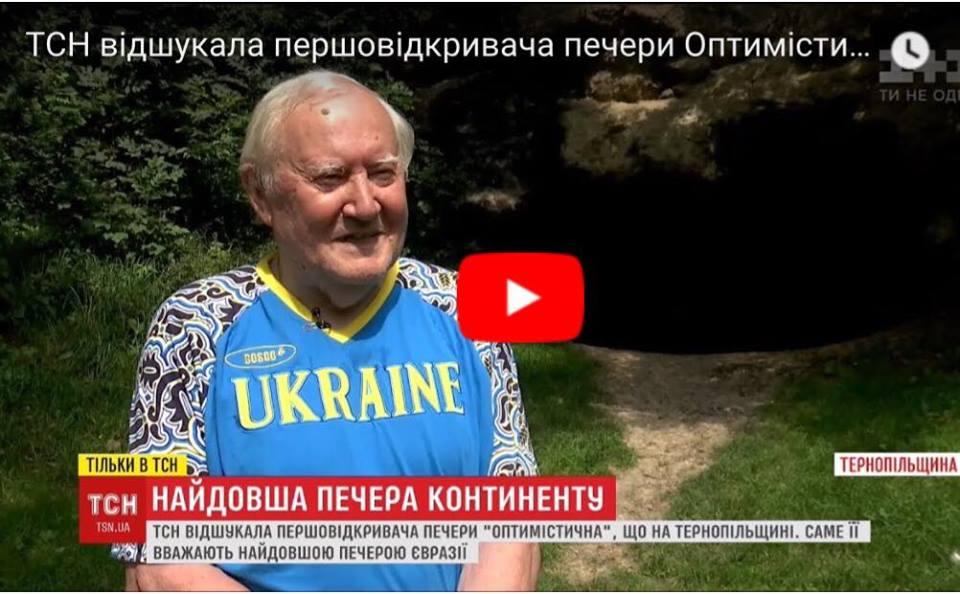 На Тернопільщині знайдено першовідкривача найдовшої гіпсової печери світу (Відео)