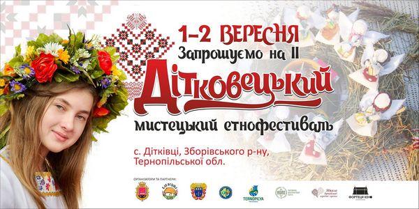 Цими вихідними на Тернопільщині відбудеться Дітковецький мистецький етнофестиваль (Програма)