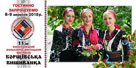 8-9 вересня на Тернопільщині відбудеться фестиваль «Борщівська вишиванка» (Програма)