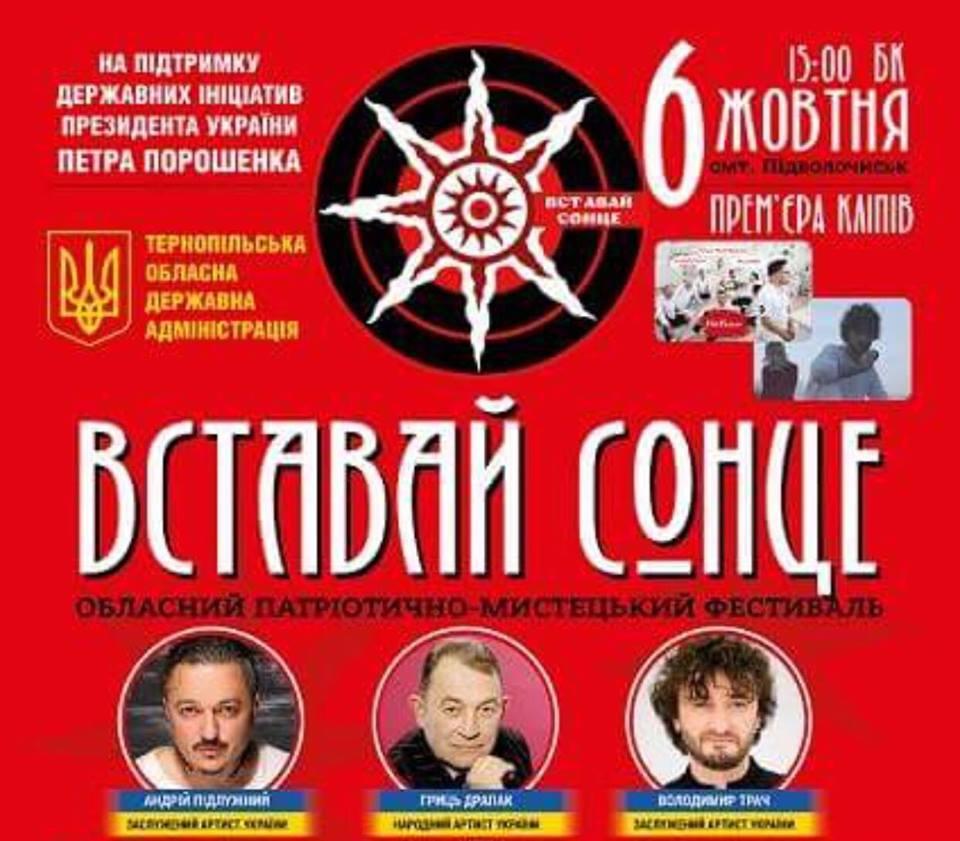 На Тернопільщині під час мистецького фестивалю «Вставай Сонце» шукатимуть таланти (Афіша)