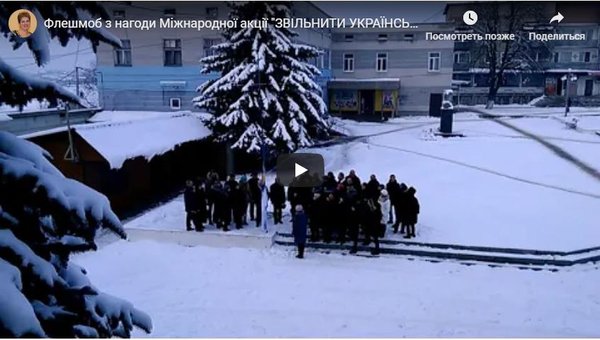 У Борщеві провели флешмоб в підтримку затриманих українських моряків (Відео)