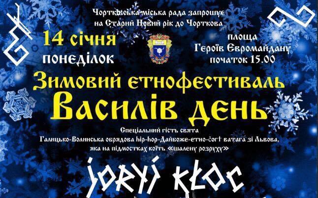 14-го січня у Чорткові відбудеться зимовий етнофестиваль «Василів день»