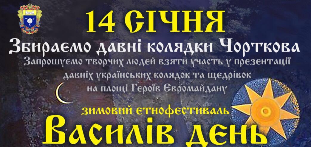 У Чорткові презентуватимуть давні українські колядки та щедрівки