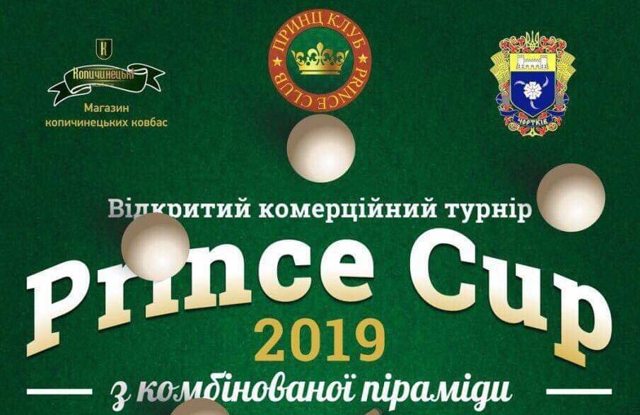 На Тернопільщині відбудеться турнір з комбінованої піраміди