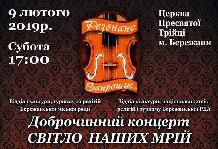 Доброчинний концерт у Бережанах
