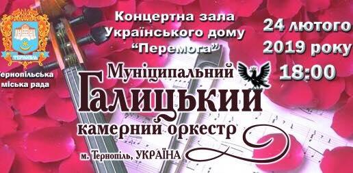 У Тернополі відбудеться «Вечір романтичної музики»