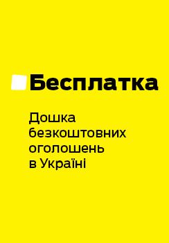 besplatka.ua