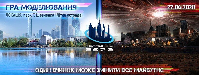 тернопіль, новини тернополя, новини тернопільщини, тернопільські новини,  Ternopil 2070 - місто майбутнього,  гра