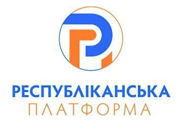 Політична партія «Республіканська платформа» розпочинає праймеріз на Тернопільщині